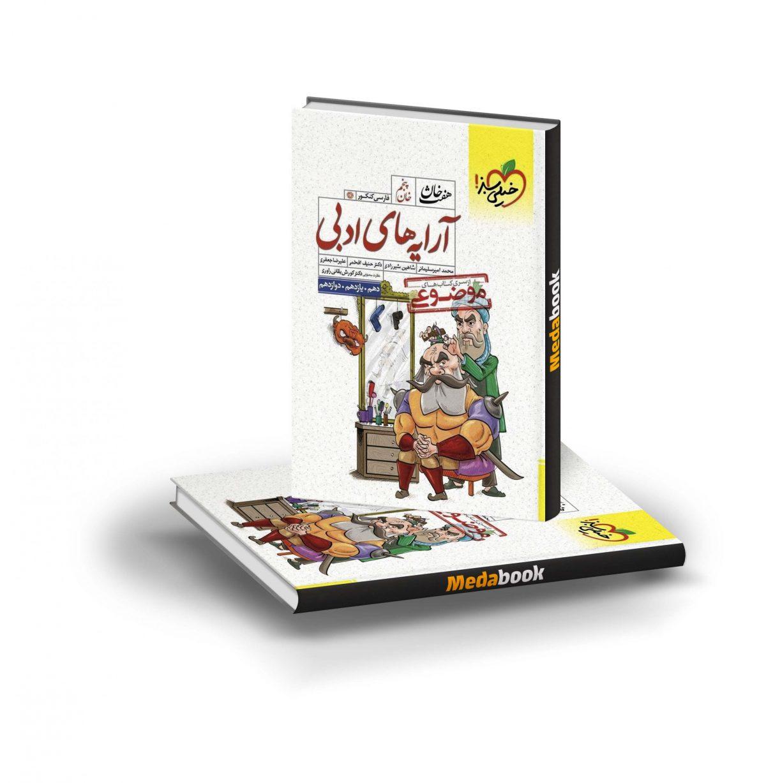 کتاب آرایه های ادبی هفت خوان خیلی سبز