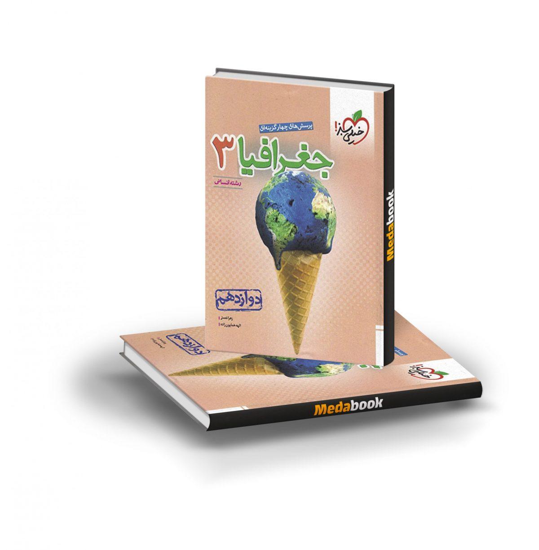 کتاب تست جغرافیا دوازدهم انسانی خیلی سبز