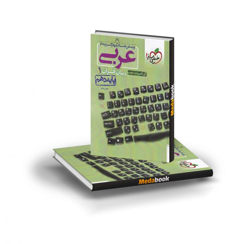 کتاب تست عربی دهم خیلی سبز