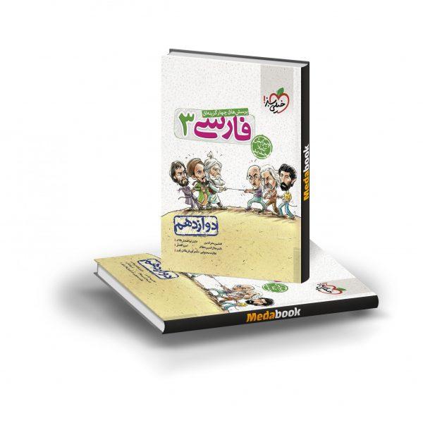 کتاب تست فارسی دوازدهم خیلی سبز