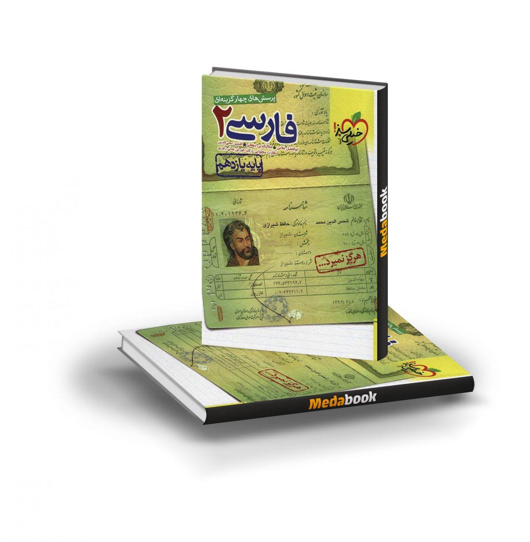 کتاب تست فارسی یازدهم خیلی سبز