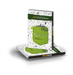 کتاب جیبی دین و زندگی یازدهم خیلی سبز