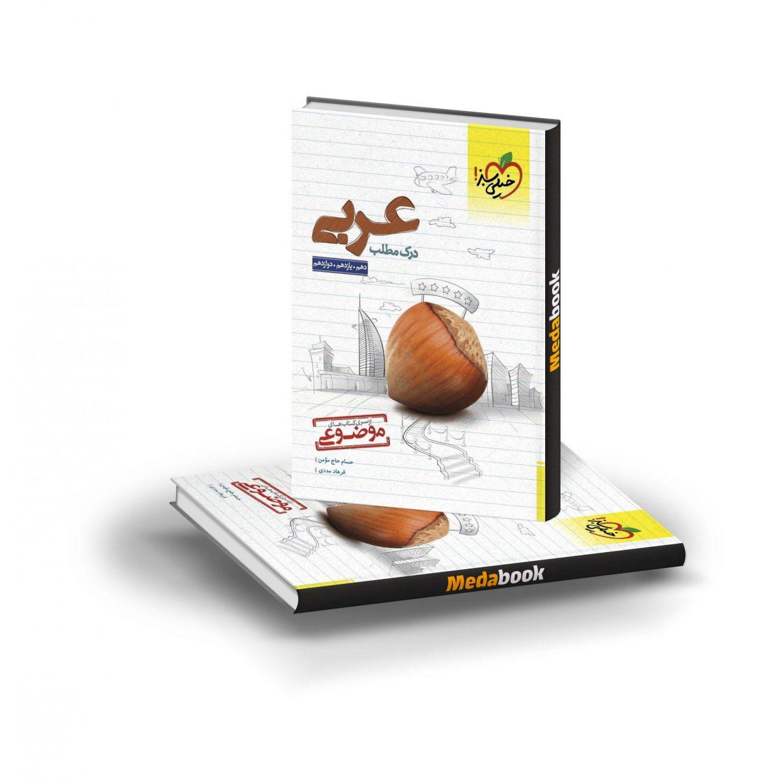 کتاب درک مطلب عربی موضوعی خیلی سبز