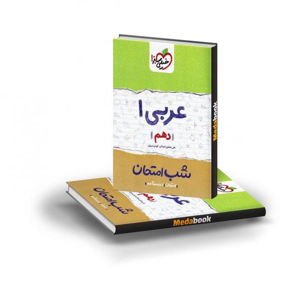 کتاب شب امتحان عربی دهم خیلی سبز