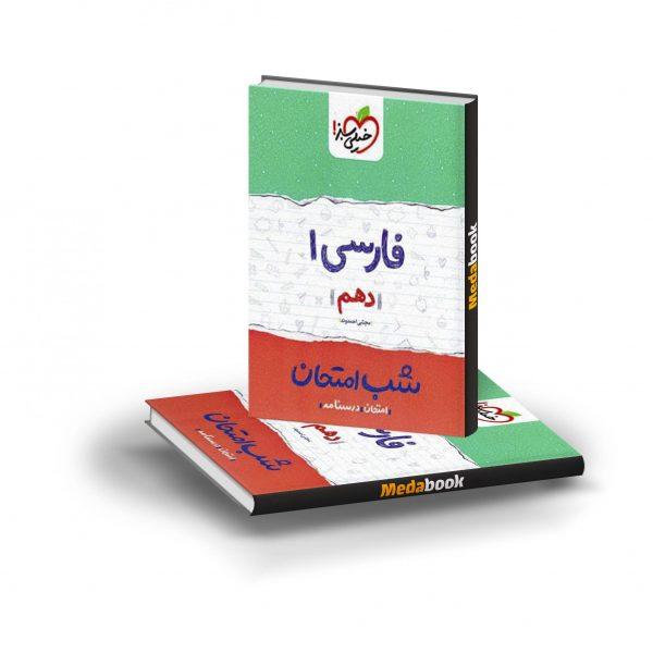 کتاب شب امتحان فارسی دهم خیلی سبز