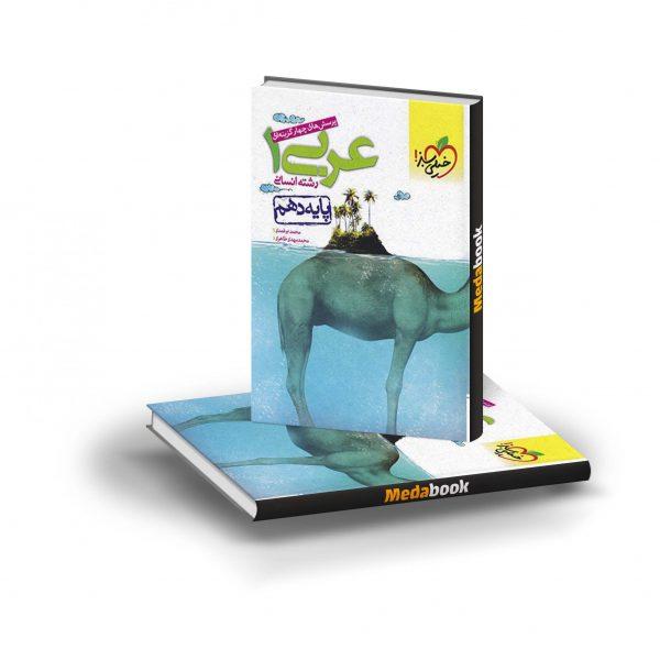 کتاب عربی تست اختصاصی دهم انسانی خیلی سبز