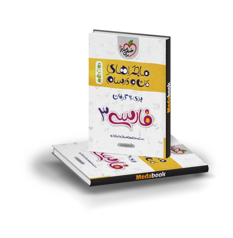 کتاب ماجراهای من و درسام ادبیات فارسی دوازدهم خیلی سبز