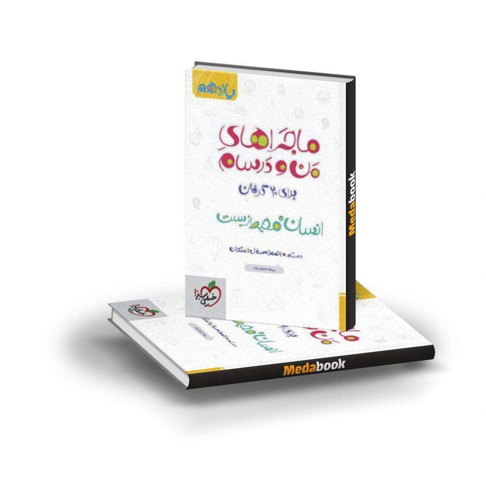 کتاب ماجراهای من و درسام انسان و محیط یازدهم خیلی سبز