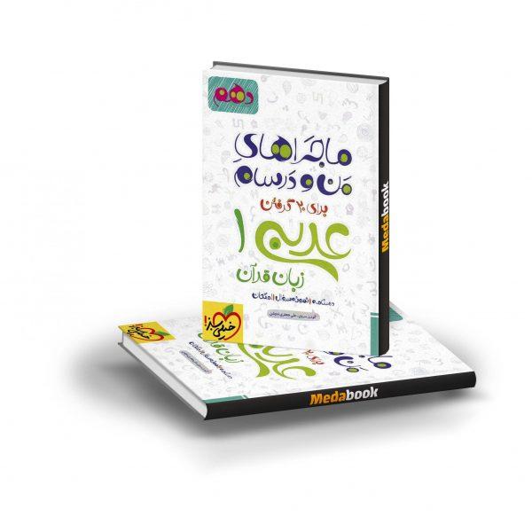 کتاب ماجراهای من و درسام عربی دهم خیلی سبز