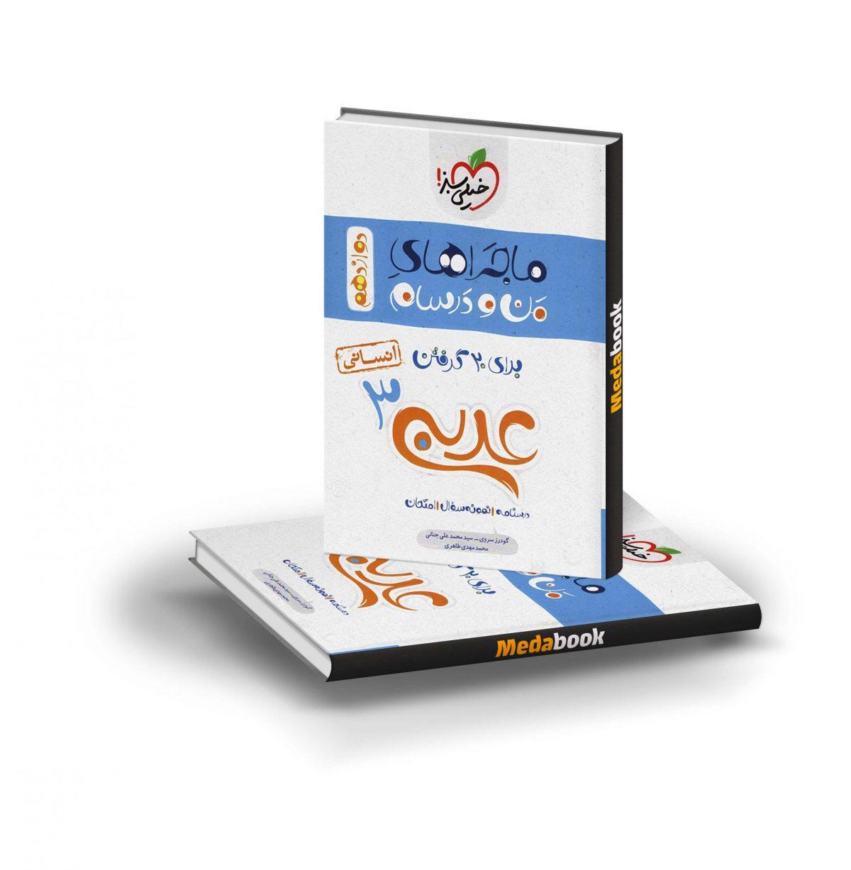کتاب ماجراهای من و درسام عربی دوازدهم انسانی خیلی سبز
