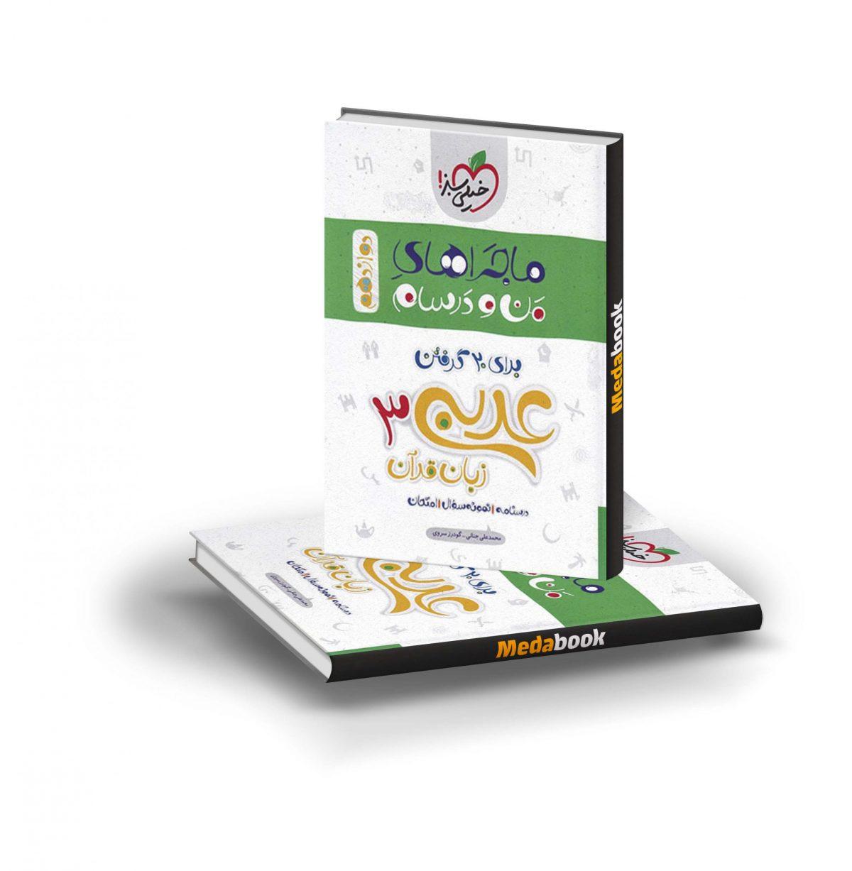 کتاب ماجراهای من و درسام عربی دوازدهم خیلی سبز