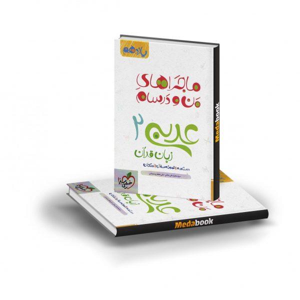 کتاب ماجراهای من و درسام عربی یازدهم خیلی سبز