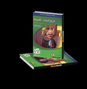 کتاب تاریخ ادبیات + قلمروها نشرالگو (کنکور 1401)