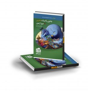 کتاب جامع ریاضیات تجربی و موج آزمون جلد اول نشرالگو