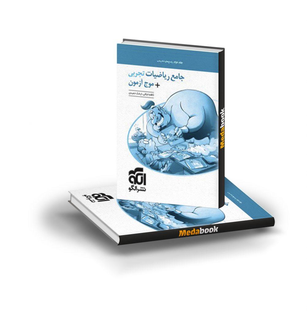 کتاب جامع ریاضیات تجربی و موج آزمون جلد دوم نشرالگو
