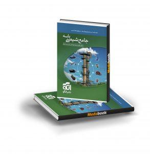 کتاب جامع شیمی پایه نشرالگو