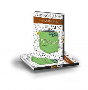 کتاب جیبی دین و زندگی دوازدهم خیلی سبز
