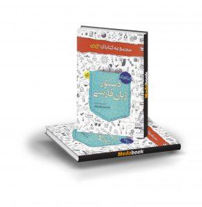 کتاب جی بی دستور زبان فارسی خیلی سبز