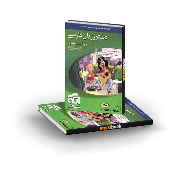کتاب دستور زبان فارسی نشرالگو (کنکور 1401)