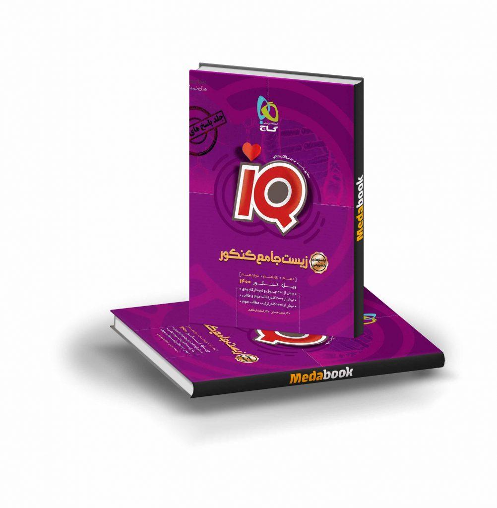 کتاب زیست شناسی جامع iQ جلد دو گاج