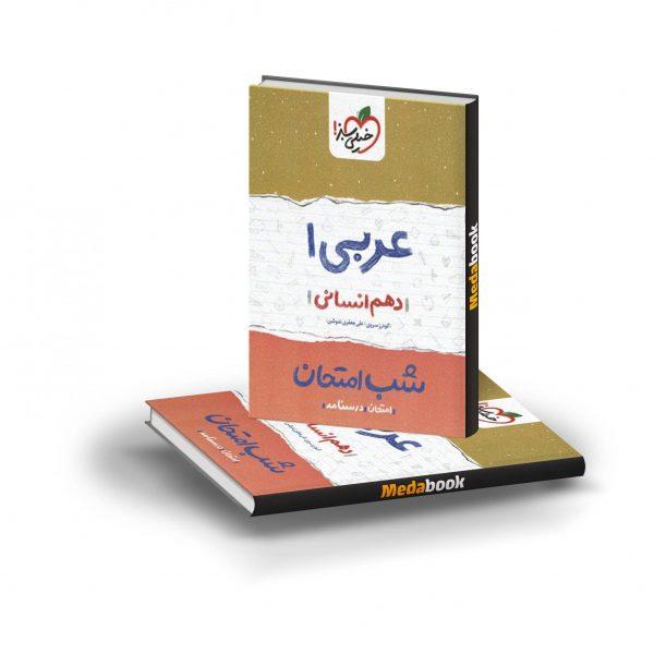 کتاب شب امتحان عربی دهم انسانی خیلی سبز