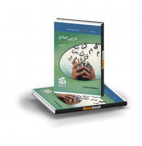 کتاب عربی جامع نشرالگو