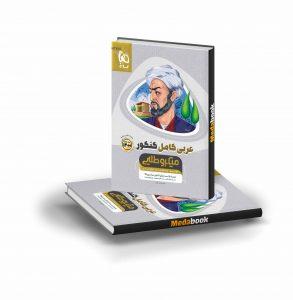 کتاب عربی کامل جامع کنکور میکرو طلایی گاج