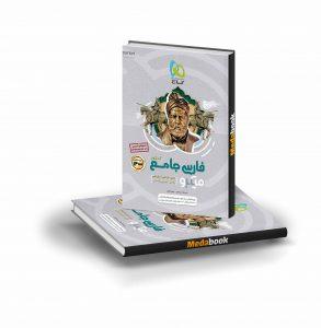 کتاب فارسی جامع کنکور جلد یک میکرو طبقه بندی گاج