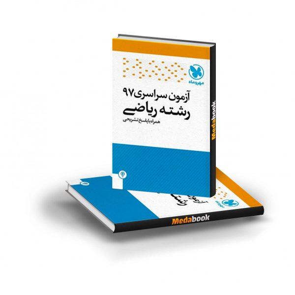 دفترچه کنکور 97 ریاضی داخل کشور با پاسخ تشریحی مهروماه