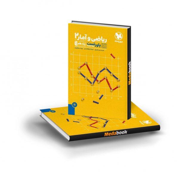 کتاب پاورتست ریاضی و آمار یازدهم مهروماه