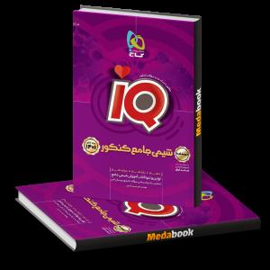کتاب شیمی جامع کنکور iQ جلد 2 (درسنامه) گاج (کنکور 1401)