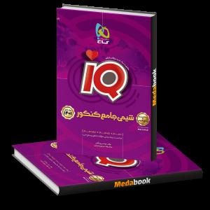 کتاب شیمی جامع iQ جلد 1 گاج (کنکور 1401)