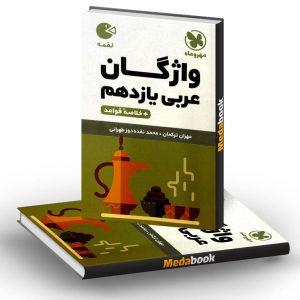 کتاب لقمه واژگان عربی یازدهم مهروماه (کنکور 1401 و بعد)