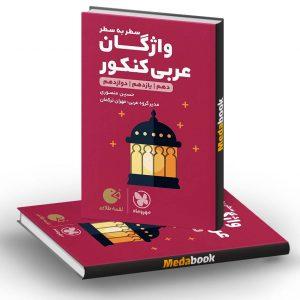کتاب واژگان عربی کنکور لقمه طلایی مهروماه (کنکور 1401)