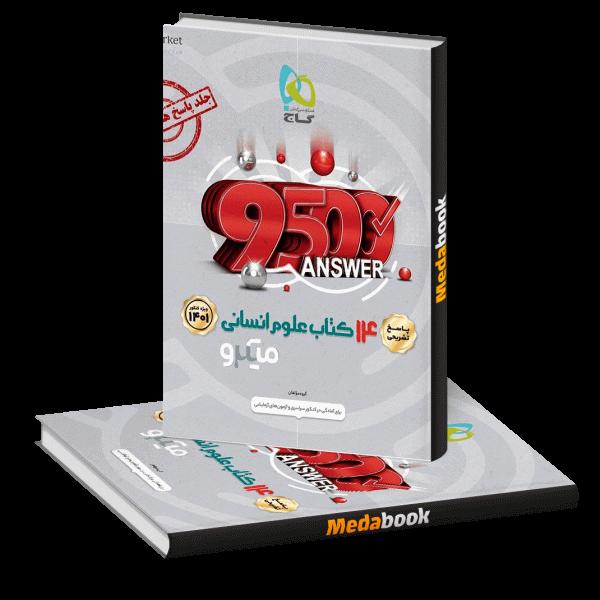 14 کتاب جامع کنکور انسانی جلد 2 سری میکرو طبقه بندی کنکور 1401