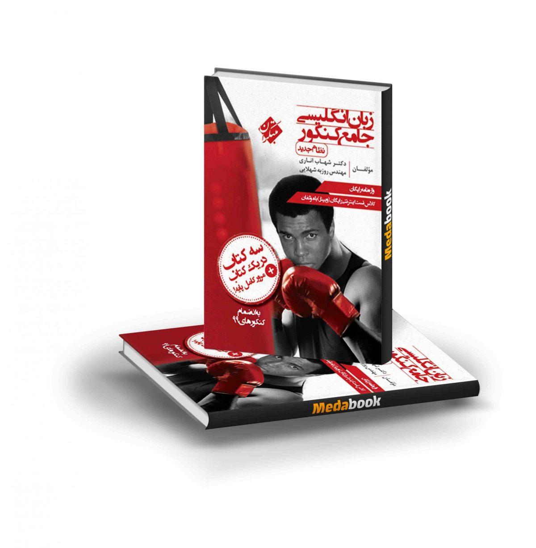 کتاب زبان انگلیسی جامع کنکور مبتکران شهاب اناری