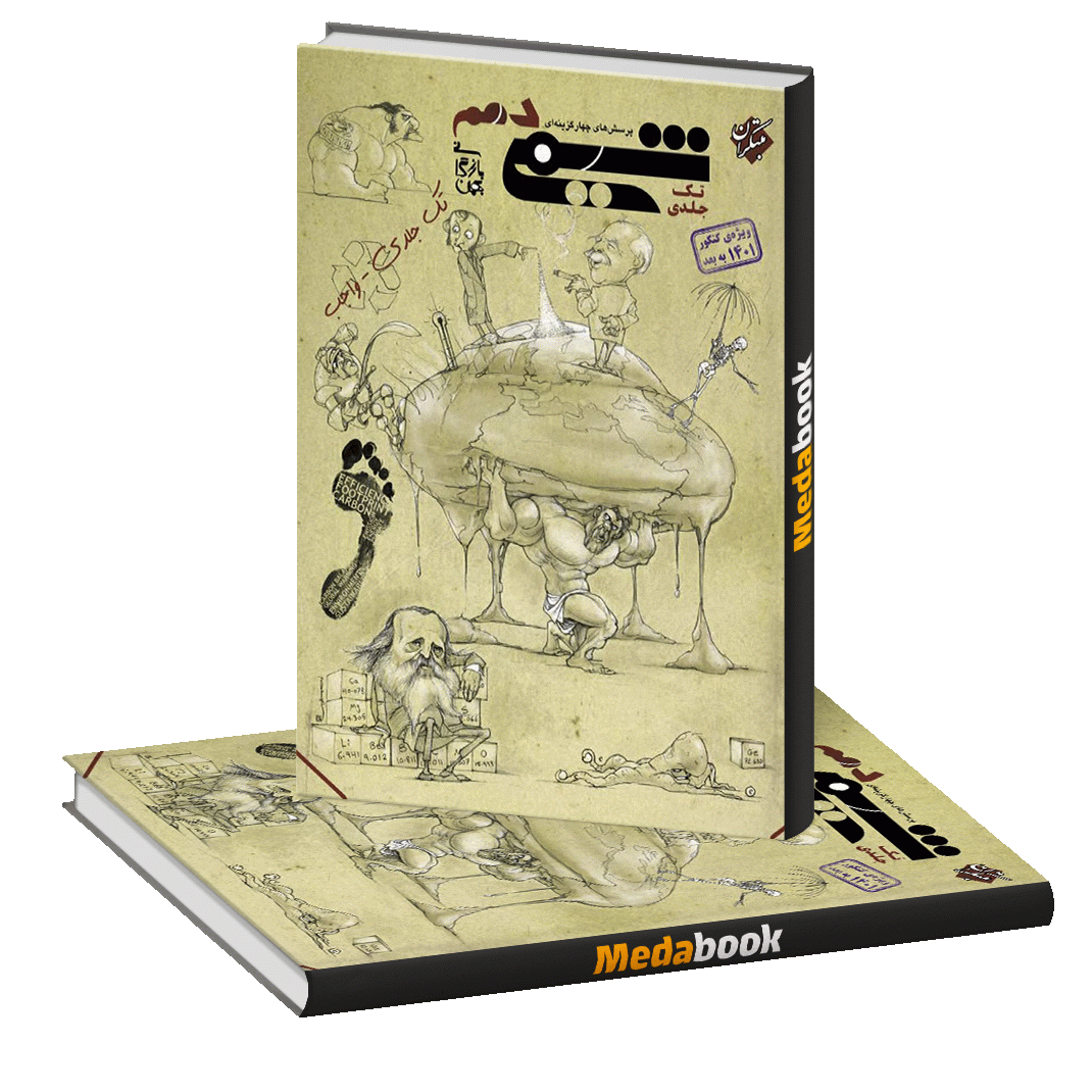 کتاب شیمی دهم مبتکران بازرگانی تک جلدی واجب (کنکور 1401)