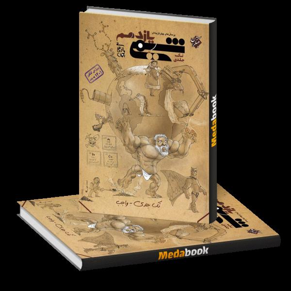 کتاب شیمی یازدهم مبتکران بازرگانی تک جلدی (کنکور 1401)