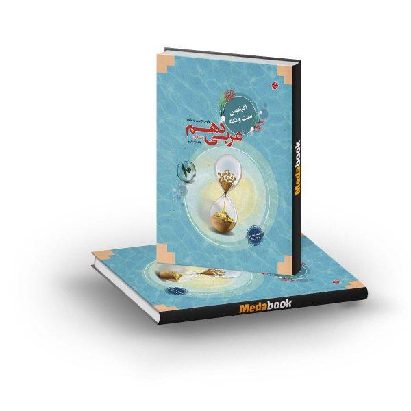 کتاب عربی دهم اقیانوس مبتکران (تجربی ریاضی)