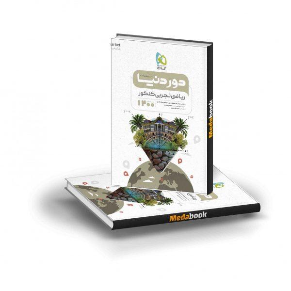 کتاب ریاضیات جامع کنکور تجربی دور دنیا در نیم ساعت گاج