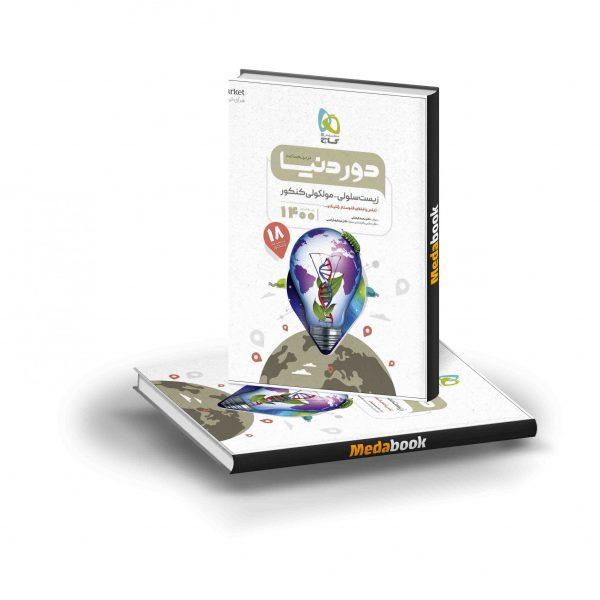 کتاب زیست شناسی سلولی مولکولی جامع کنکور دور دنیا در نیم ساعت گاج