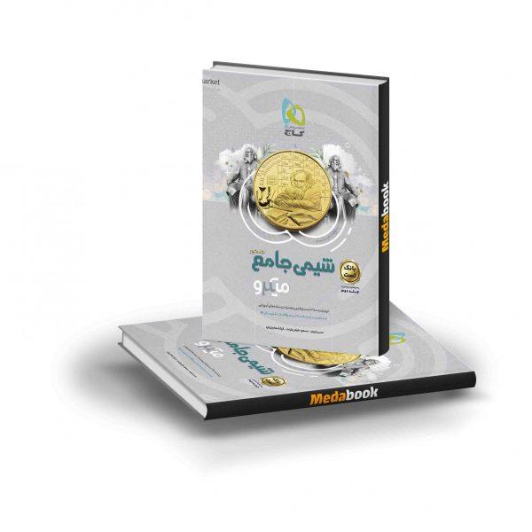 کتاب شیمی جامع کنکور جلد اول میکرو طبقه بندی گاج