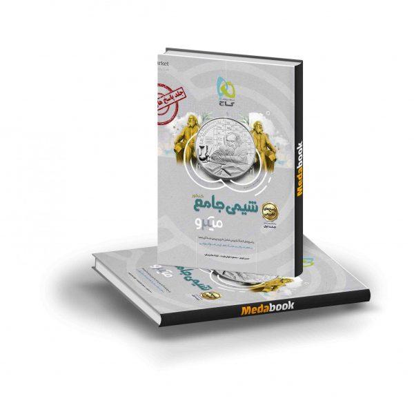 کتاب شیمی جامع کنکور جلد دو میکرو طبقه بندی گاج
