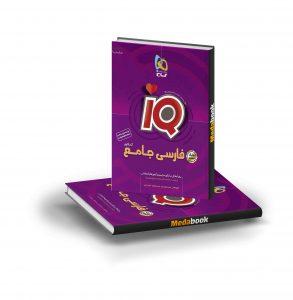 کتاب فارسی جامع کنکور جلد یک سری iQ گاج