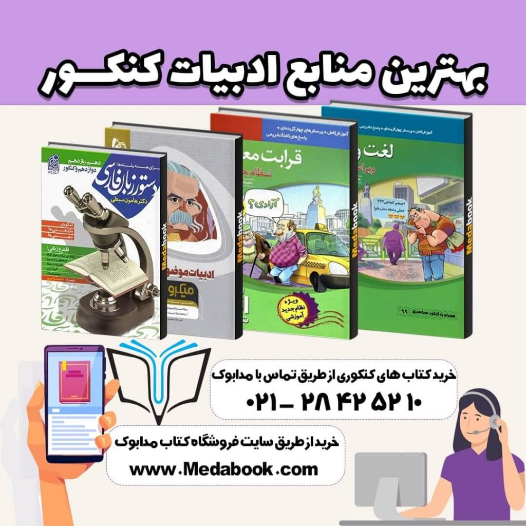 بهترین منابع و کتاب تست ادبیات فارسی کنکور