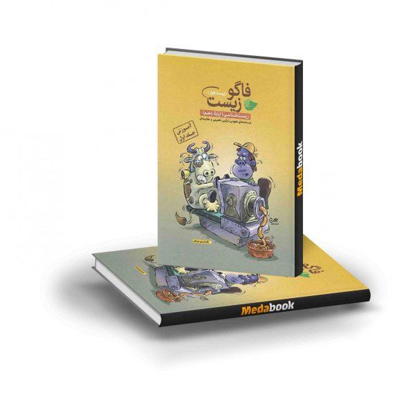 کتاب فاگوزیست دهم جلد اول فاگو (کنکور 1401 و 1402)