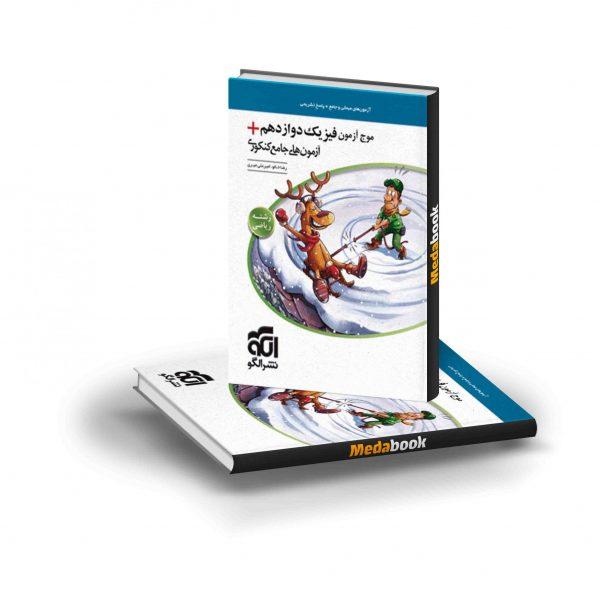 کتاب موج آزمون فیزیک دوازدهم ریاضی نشرالگو