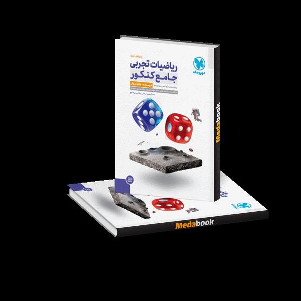 ریاضی تجربی جامع کنکور مهر و ماه