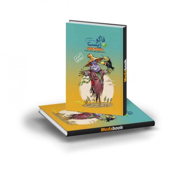 کتاب فاگوزیست دوازدهم جلد دوم فاگو