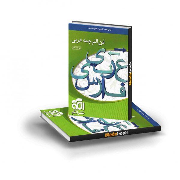 کتاب فنالترجمه عربی نشرالگو